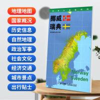 挪威 瑞典地图 星球版世界分国地理图系列 防水蓝对开 2020年新版