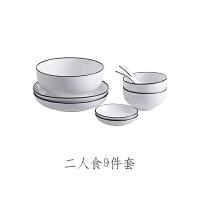简欧黑线陶瓷碗盘套装家用餐具创意陶瓷碗碟碗盘子餐盘组合