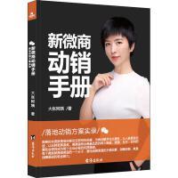 新微商动销手册 台海出版社