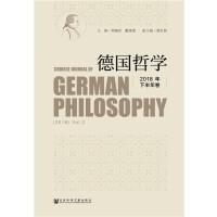 德国哲学2018年下半年卷