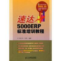 速达5000ERP标准培训教程 龚中华,何亮著 人民邮电出版社 9787115190345