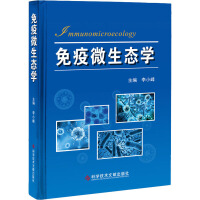 免疫微生态学 科学技术文献出版社