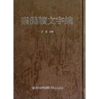 秦简牍文字编