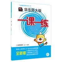 一课一练 ・二年级语文(部编版)(第一学期)