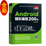 Android精彩编程200例(全彩版)