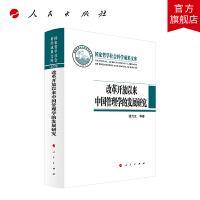 改革开放以来中国管理学的发展研究(国家哲学社会科学成果文库)(2019)