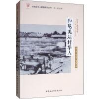 印尼美达村华人 中国社会科学出版社