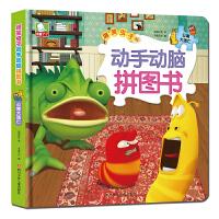 爆笑虫子动手动脑拼图书:公寓大逃亡