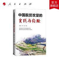 中国脱贫攻坚的实践与经验