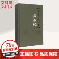 李卓吾批评本西游记 岳麓书社