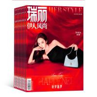瑞丽伊人风尚 杂志 时尚时装期刊图书2020年1月起订阅 新刊订阅 杂志铺 杂志订阅