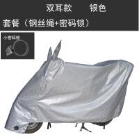 踏板摩托车车罩电动车电瓶车防晒防雨罩车衣防尘加厚遮阳雨套盖布 2X