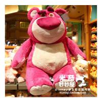 玩具开学季上海乐园草莓熊毛绒公仔生日礼物玩具大号草莓香味娃娃玩偶 草莓熊(超大号) 80cm 其它大小