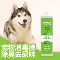 2019新品新品宠物消毒液猫咪狗狗用品除臭剂环境消毒水喷剂狗尿去味除尿味