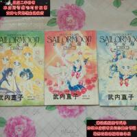 【二手旧书9成新】美少女战士原画集【1.2.4】 3本合售9787806315712