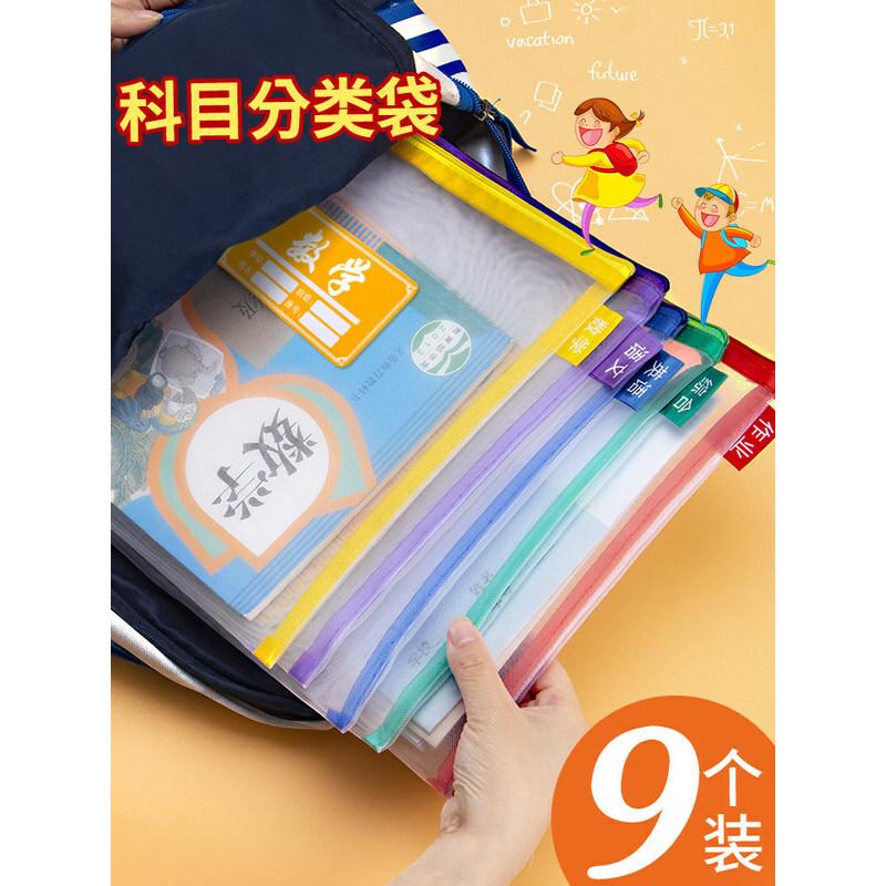 学科科目分类文件袋小学生作业袋学生用透明网纱A4资料袋拉链大容量语文分科试卷收纳袋初中生用装卷子的袋子