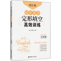 周计划 初中英语完形填空高效训练 7年级 赠全文翻译 华东理工大学出版社