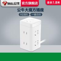 公牛立式办公插座智能插排插线板接线板电源插座大魔方1.8米