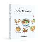 南京人情味美食地图(只发电商)