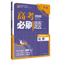 理想树67高考2020新版高考必刷题 分题型强化 化学 高考二轮复习用书