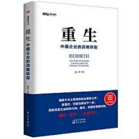 重生――中国企业的战略转型