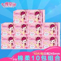 七度空间少女纯棉日用卫生巾10片/包 245mm10包组合QSC6110 包邮