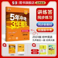 曲一线官方正品2022版53初中同步练习册九年级全一册英语北师大版北京专用 5年中考3年模拟9年级