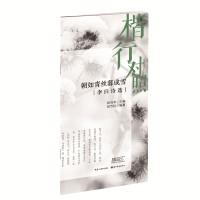 朝如青丝暮成雪:李白诗选(楷行对照) 湖北美术出版社