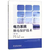 电力系统继电保护技术(第2版)/陈延枫/全国电力职业教育规划教材 中国电力出版社