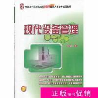 [二手书旧书9成新C.教辅]现代设备管理 姜金三 北京大学出版社 9787301200162