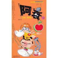 【新书店正版】阿衰on line(41) 猫小乐 云南人民出版社 9787222113855