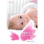 周岁宝宝同步养育指南插图版(帮你搞定新宝宝的超级育儿指南)