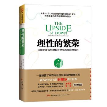 理性的繁荣(pdf+txt+epub+azw3+mobi电子书在线阅读下载)