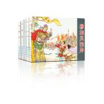古代故事精选(4)中国连环画经典故事系列(袋装)
