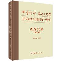 师凿精神 忆记与传习――韦庆远先生诞辰九十周年纪念文集