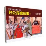 包公故事(2)――经典连环画阅读丛书