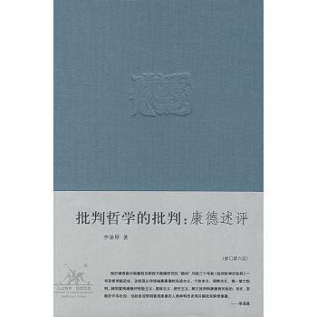 批判哲学的批判:康德述评(修订第六版)