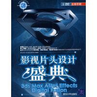 影视片头设计盛典――3DS MAX/After Effects/Digital Fusion(配光盘)(影视片头制作