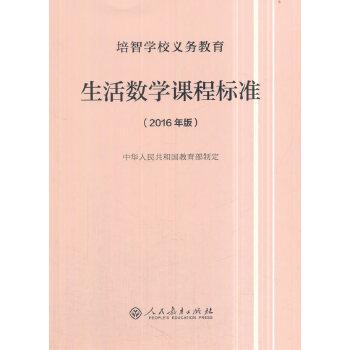培智学校义务教育生活数学课程标准(2016年版)
