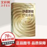 沙盘游戏疗法手册 (美)特纳(Barbara A.Turner) 著;陈莹,姚晓东 译