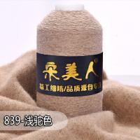 宋美人羊绒线 山羊绒线机织手编细羊毛线围巾线纯26支纱