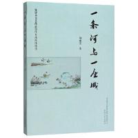 中国当代散文集:一条河与一座城 9787531356226