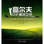 高尔夫球杆量身定制