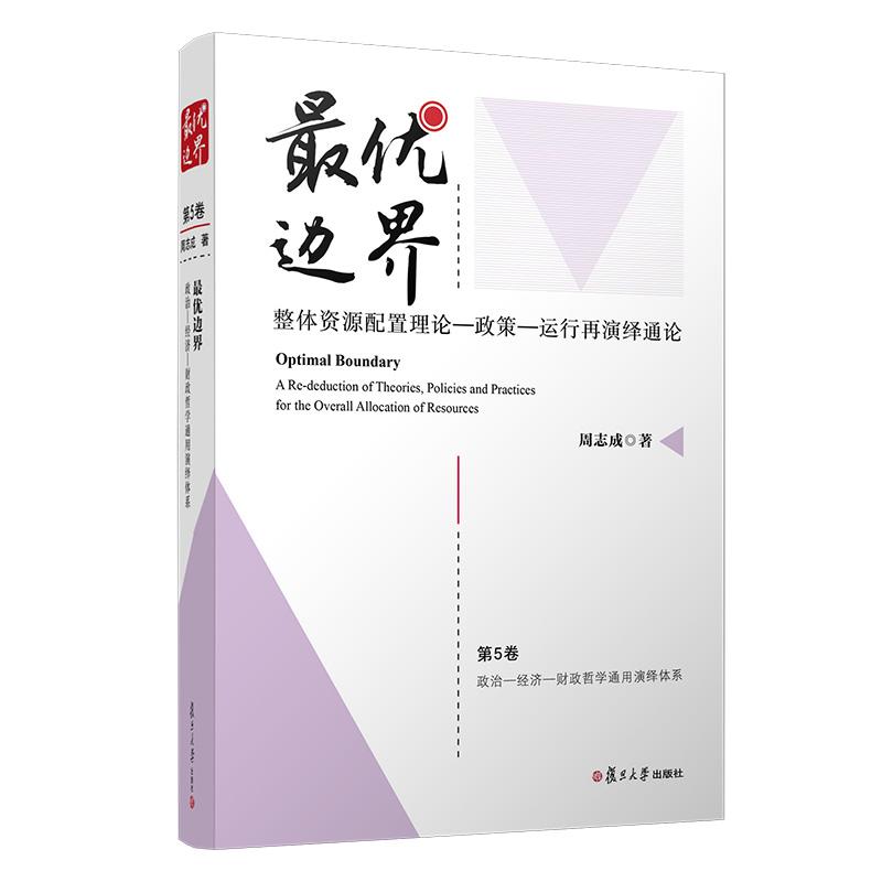 最优边界:整体资源配置理论-政策-运行再演绎通论(第5卷)