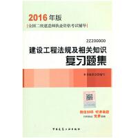2016版二级建造师 建设工程法规及相关知识复习题集