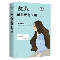 女人就是要有气质适合女人看的书籍修养气质淡定的女人优雅卡耐基心灵励志青春文学提升情商控制情绪礼仪高中生成人女性读物枕边书