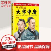 华杉讲透大学中庸 上海文艺出版社