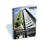 高层建筑垂直绿化――高层建筑的植生墙设计