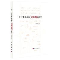 【按需印刷】-长江中游地区文明进程研究