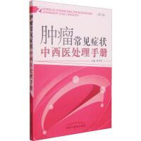 肿瘤常见症状中西医处理手册(修订版) 李萍萍 主编